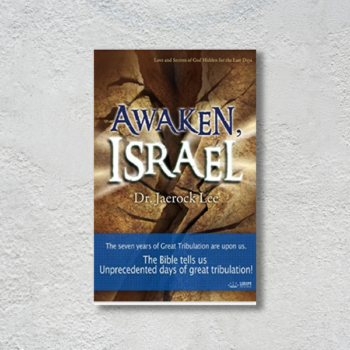 Awaken Israel
