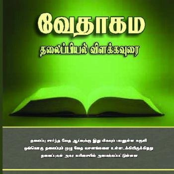 வேதாகம தலைப்பியல் விளக்கவுரை (Vethagama Thalaipiyal Vilakkavvurai)