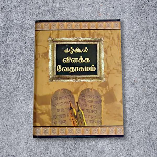 Vazhviyal Vilakka Vedhagamam