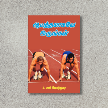 ஆயத்தமாகவே இருங்கள் (Ayaththamaagave Irungal)