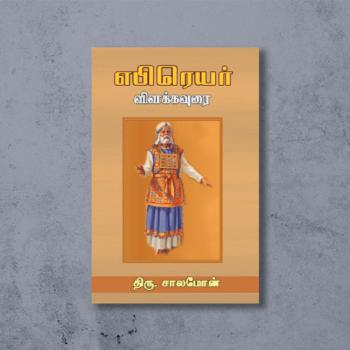 எபிரெயர் விளக்கவுரை (Ebereyar Vilakkavurai)