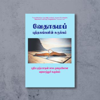 வேதாகம புத்தகங்களின் சுருக்கம் (Vethaagama Puththagangalin Surukkam)