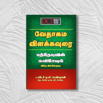 வேதாகம விளக்கவுரை – மத்தேயு சுவிசேஷம் விரிவு (Vethaagama Vilakkavurai - Maththeu Suvishesham Virivu)