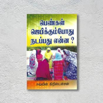 Pengal Jebikkumbothu Nadappathu Enna