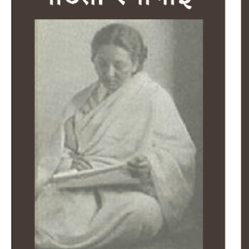 Ramabai (in her own words)-HINDI