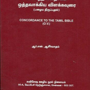 பரிசுத்த வேதாகம ஒத்தவாக்கிய விளக்கவுரை (Parisuththa Vethaagaa Oththavakkiya Vilakkavurai)