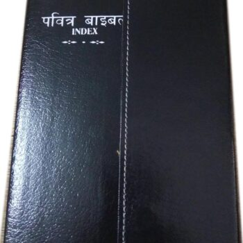 Hindi Bible- With Magnetic Flap /Index