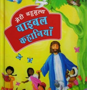 My Precious Bible Stories (Hindi)