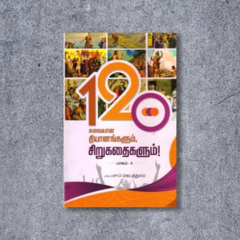 120 Suvaiyaana Thiyaanangalum Sirukathaigalum Part – 3