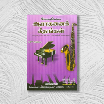 AARATHANAI GEETHANGAL (500 SONGS) - TRILINGUAL SONG BOOK WITH MUSIC SCALES