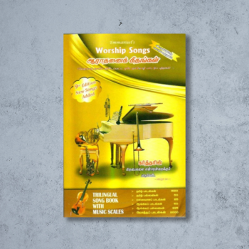 AARATHANAI GEETHANGAL (HB) - TRILINGUAL SONG BOOK WITH MUSIC SCALES