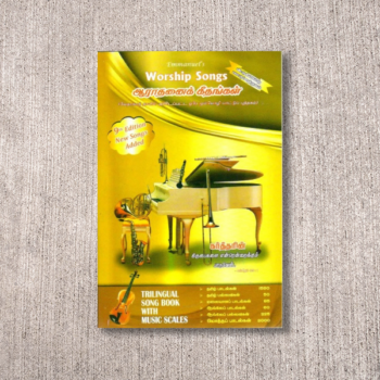 AARATHANAI GEETHANGAL (SOFT COVER) - TRILINGUAL SONG BOOK WITH MUSIC SCALES