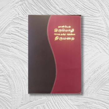 தானியேல் (ஆய்வுத்தமிழ் – ஆங்கிலம்) இருமொழி திருமறை (Daniel Irumozhi Thirumarai)