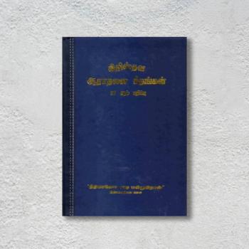 KRISTHAVA AARATHANAI GEETHANGAL (HB) - JOSEPH BALACHANDRAN