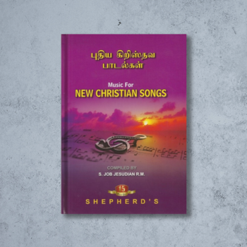 MUSIC NOTATION- NEW CHRISTIAN SONG