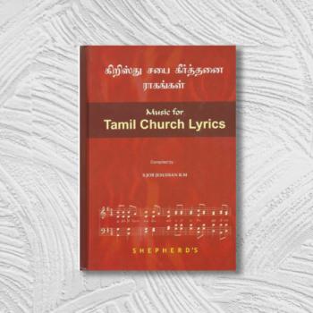 MUSIC NOTATION-TAMIL CHURCH LYRICS