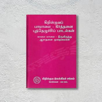 PAAMALAI KEERTHANAI PUTHEZULCHI PAADALGAL WITH ORDER OF SERVICE - 2017 EDITION