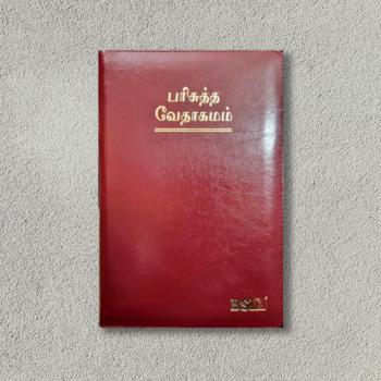 TAMIL BIBLE OV 55 TI