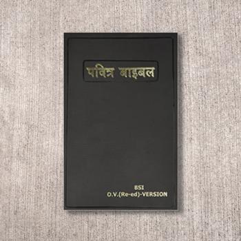 The Holy Bible Hindi