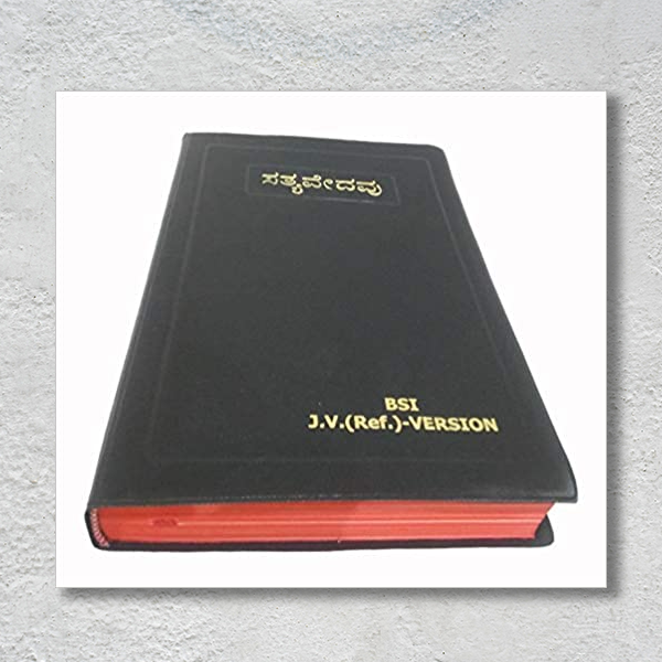The Holy Bible Kannada