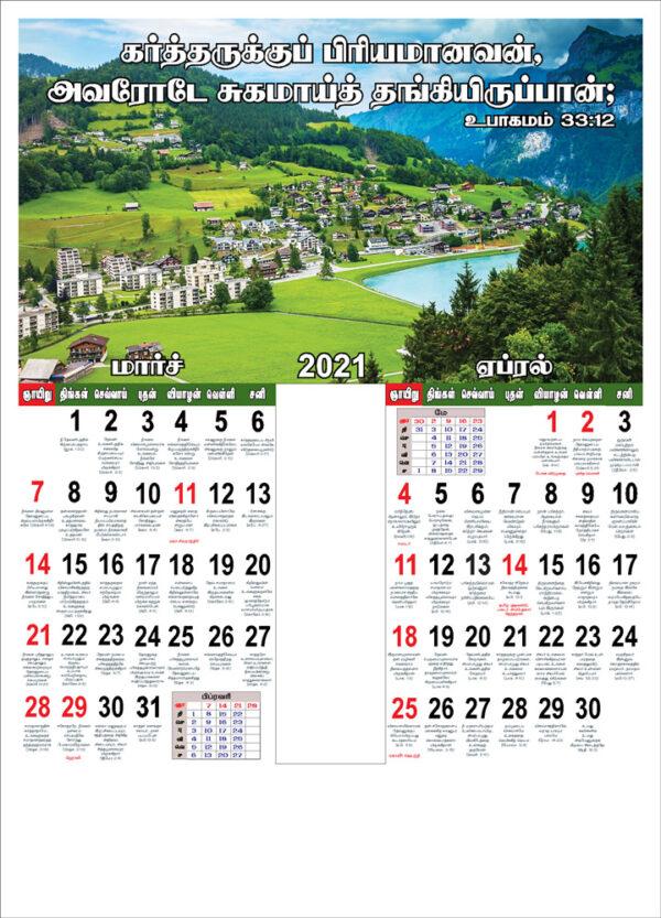 March 2021 - April 2021