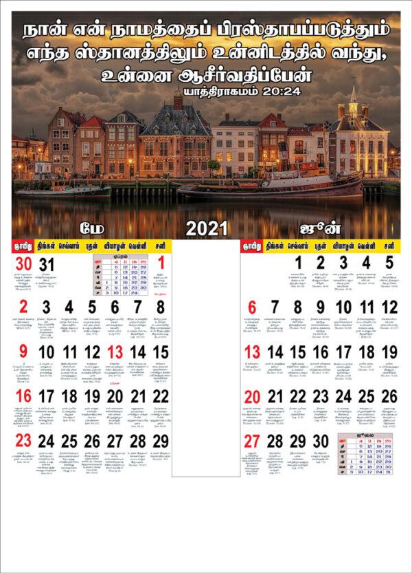 May 2021 - June 2021